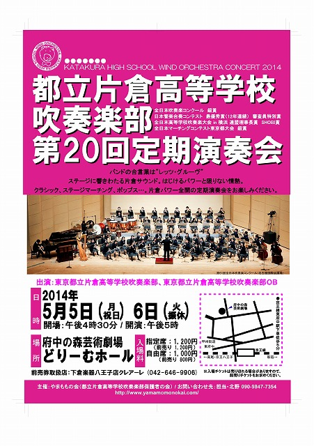片倉高校第20回定期演奏会A4チラシ(入稿用)第2版20131218_ページ_1.jpg